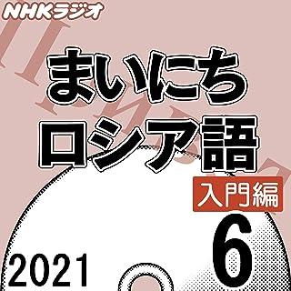 NHK まいにちロシア語 入門編 2021年6月号
