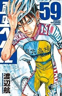 弱虫ペダル(59) (少年チャンピオン・コミックス)