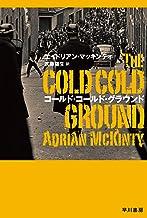 表紙: コールド・コールド・グラウンド (ハヤカワ・ミステリ文庫) | エイドリアン マッキンティ