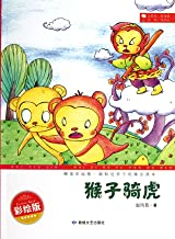 The Monkey Riding A Tiger (Chinese Edition)
