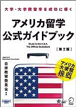 表紙: アメリカ留学公式ガイドブック[第2版]~大学・大学院留学を成功に導く   日米教育委員会