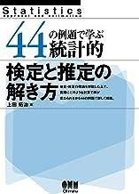 表紙: 44の例題で学ぶ統計的検定と推定の解き方 | 上田拓治