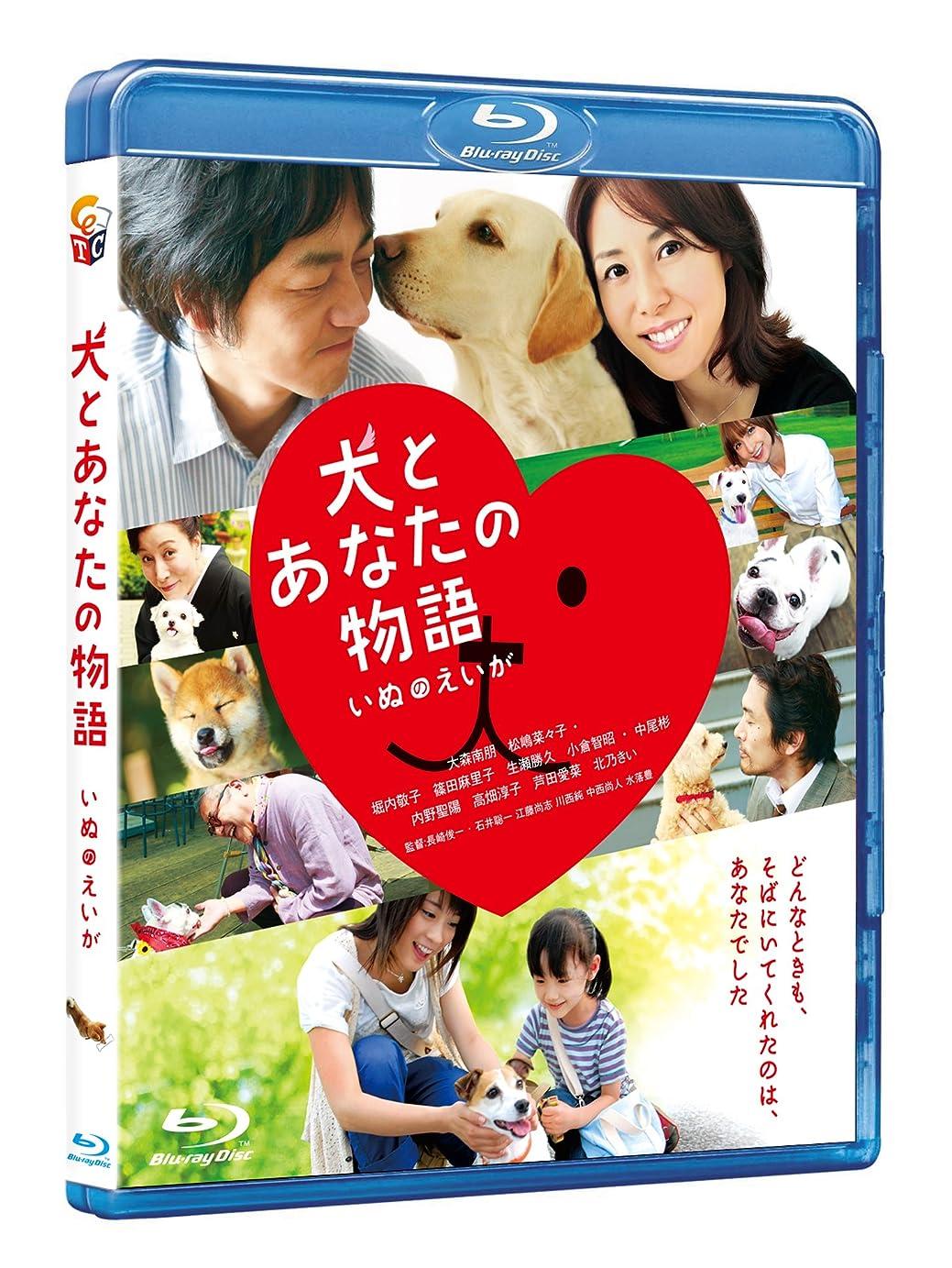 デンプシー原始的な不正犬とあなたの物語 いぬのえいが Blu-ray
