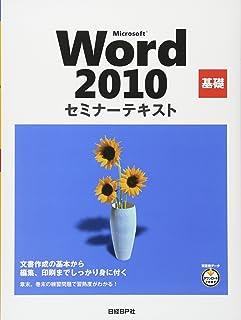 MICROSOFT WORD 2010 基礎 セミナーテキスト (セミナーテキストシリーズ)