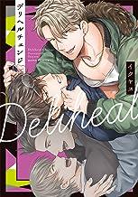 デリヘルチェンジ (ダリアコミックス)