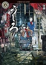 表紙: うしろ ふきげんな死神。 「うしろ」シリーズ (角川ホラー文庫)   後藤 リウ