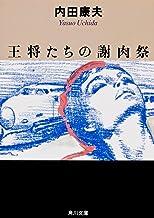 表紙: 王将たちの謝肉祭 (角川文庫)   内田 康夫