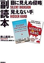 表紙: 「目に見えぬ侵略」「見えない手」副読本 | 『月刊Hanada』編集部