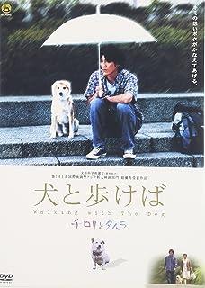 犬と歩けば~チロリとタムラ~ [DVD]