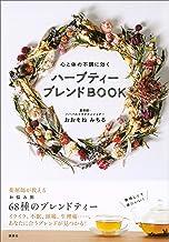 表紙: 心と体の不調に効く ハーブティー ブレンドBOOK | おおそねみちる