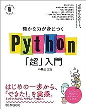 表紙: 確かな力が身につくPython「超」入門 (確かな力が身につく「超」入門シリーズ) | 鎌田 正浩