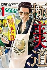 極主夫道 1巻: バンチコミックス Kindle版