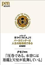 表紙: Salon de SHIMAJI バーカウンターは人生の勉強机である(Pen BOOKS) | 島地 勝彦