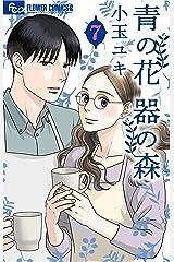 青の花 器の森(7) (フラワーコミックスα) Kindle版