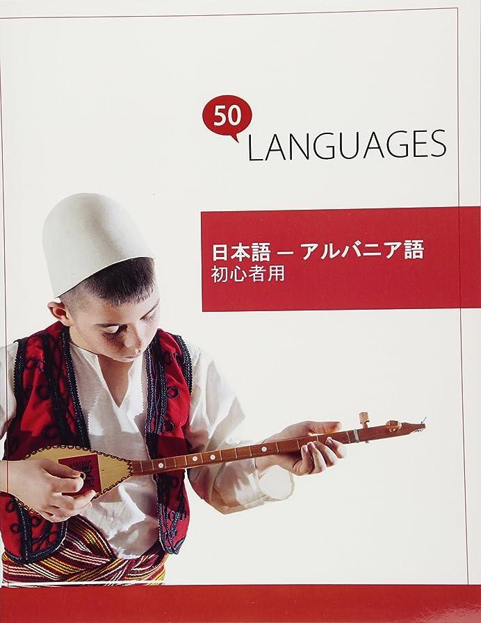 目指す野心的バスト日本語 - アルバニア語 初心者用: 2ヶ国語対応