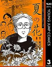 戦後70年 特別コミカライズシリーズ 3 夏の花 (ヤングジャンプコミックスDIGITAL)