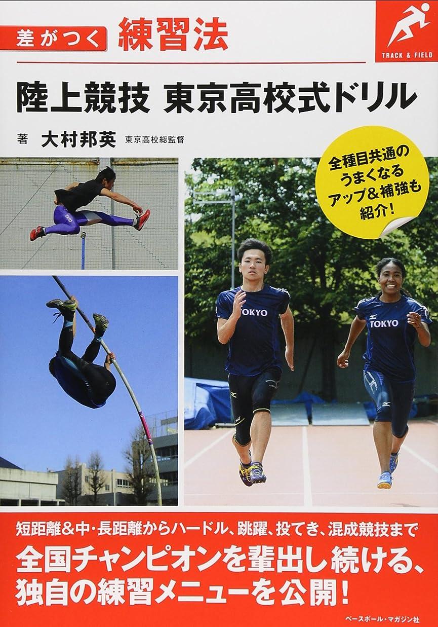 ファーム優先権そこから陸上競技 東京高校式ドリル (差がつく練習法)