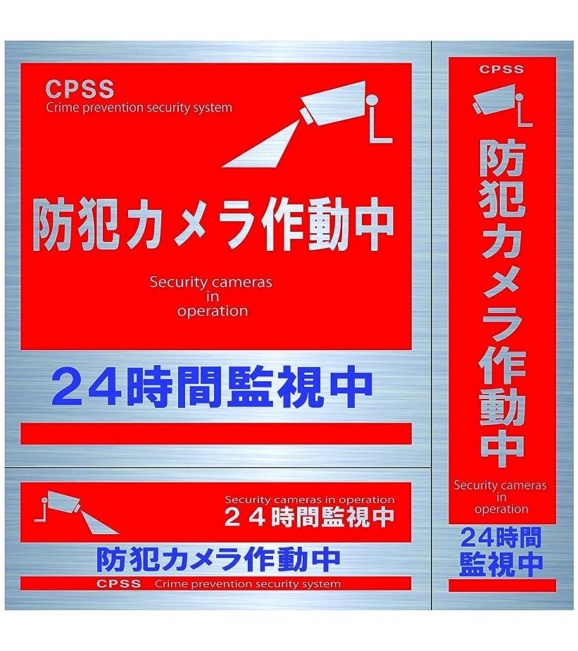 靄珍しいアルコーブセキュリティーステッカー(屋内外両用)赤 防犯カメラバージョン 色褪せしにくい 日本製 B-S-01