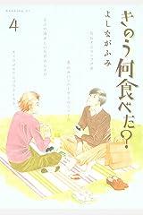 きのう何食べた?(4) (モーニングコミックス) Kindle版