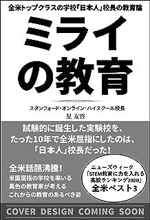 ミライの教育 全米トップクラスの学校「日本人」校長の教育論 (SB新書)