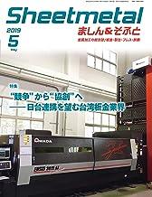 Sheetmetal (シートメタル) ましん&そふと 2019年 05月号 [雑誌]