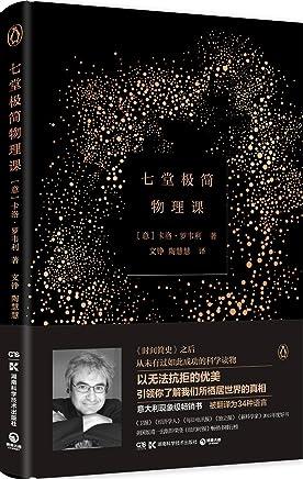Sette brevi lezioni di fisica (Chinese Edition)