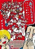 赤ファンのつぶやき まさかじゃない! カープ優勝の一年! ! (ニチブンコミックス)