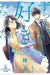 ずっと、ずっと好きだった ―再会愛― (オパール文庫) Kindle版