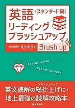 表紙: 英語リーディング・ブラッシュアップ〈スタンダード編〉   登木健司