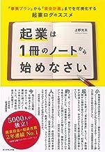 表紙: 起業は1冊のノートから始めなさい   上野 光夫