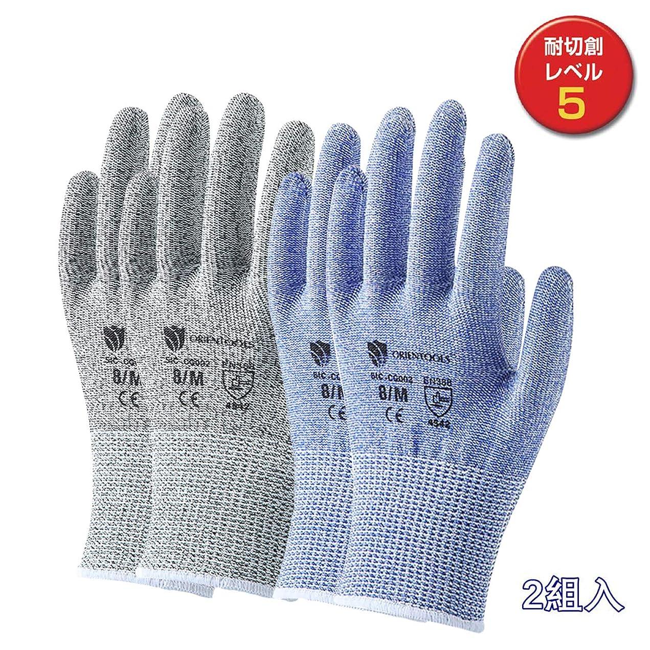 防刃手袋 レベル5 防刃グローブ 耐切創手袋 背抜き手袋 作業用グローブ(ブルー+グレー)2双 L