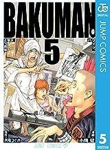 表紙: バクマン。 モノクロ版 5 (ジャンプコミックスDIGITAL) | 大場つぐみ