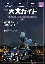 表紙: 天文ガイド2020年11月号 | 天文ガイド編集部
