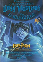 Harry Potter and the Order of the Phoenix Thai Edition