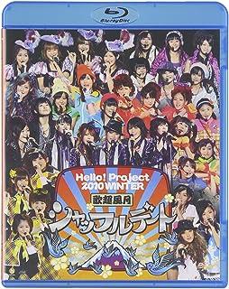 BD.Hello!Project 2010 WINTER 歌超風月 ~シャッフルデート~ [Blu-ray]