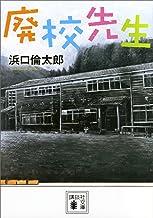 表紙: 廃校先生 (講談社文庫)   浜口倫太郎