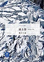 表紙: 凍る体 低体温症の恐怖 (ヤマケイ文庫) | 船木 上総