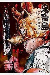 鬼畜島 5巻 (LINEコミックス) Kindle版