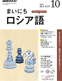 NHKラジオまいにちロシア語 2018年 10 月号 [雑誌]