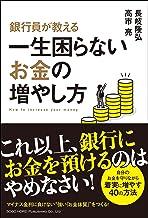 表紙: 銀行員が教える一生困らないお金の増やし方 | 高市 亮