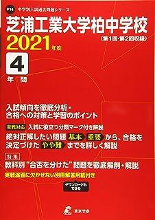 芝浦工業大学柏中学校 2021年度 【過去問4年分】 (中学別 入試問題シリーズP14)