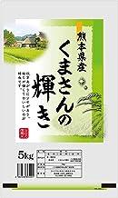熊本県産 くまさんの輝き 5kg 令和2年産 (5kg)