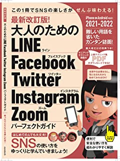 最新改訂版! 大人のための LINE Facebook Twitter Instagram Zoom パーフェクトガイド (SNSをゆったりとマスターする本!)