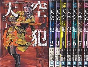 天空侵犯 コミック 1-8巻セット (KCデラックス 週刊少年マガジン)