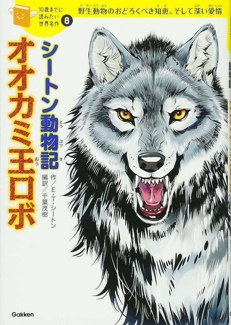 雪だるまを作るプーノ感情のシートン動物記「オオカミ王ロボ」 (10歳までに読みたい世界名作)