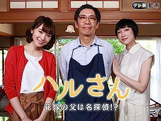ハルさん〜花嫁の父は名探偵!?