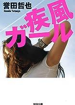 表紙: 疾風ガール (光文社文庫)   誉田 哲也