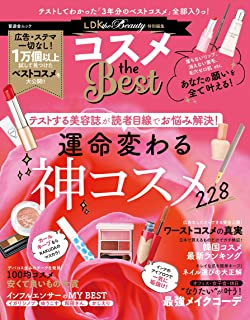 コスメ the Best (晋遊舎ムック)