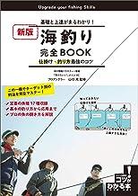 海釣り完全BOOK 仕掛け・釣り方最強のコツ 新版 基礎と上達がまるわかり! コツがわかる本