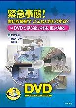 緊急事態! 歯科診療室で こんなときどうする? DVDで学ぶ良い対応,悪い対応